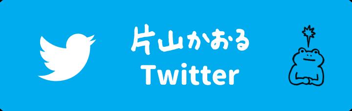 片山かおる Twitter