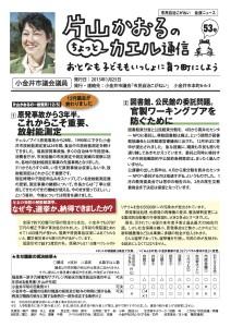 kaerutsushin053修正 のコピー