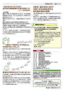 kaerutsushin053修正 のコピー2