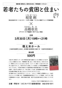 小金井の講演会2 のコピー